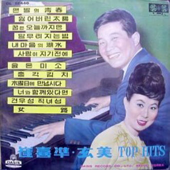 Top Hits – Choi Hee Jun & 현미