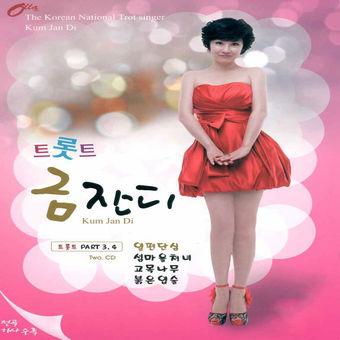 트롯트, Vol. 3, 4 (Cover Album) – Kum Jan Di