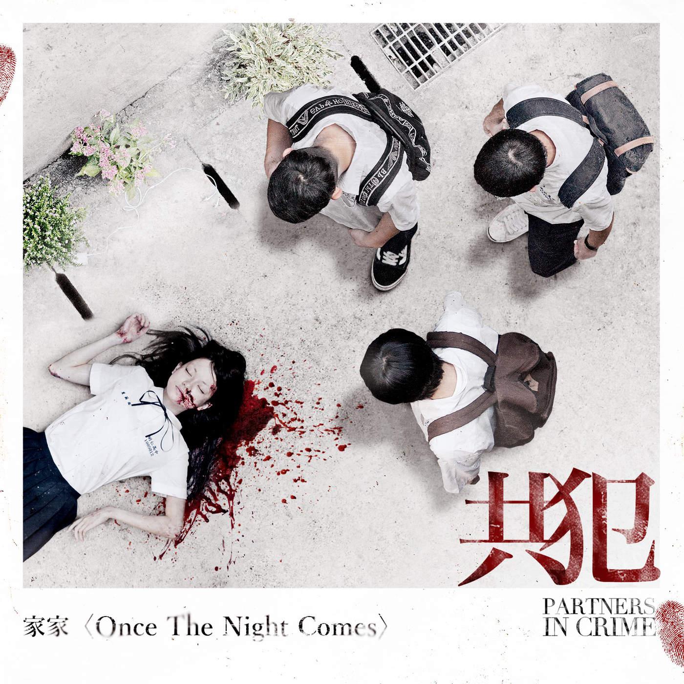 家家 - Once the Night Comes - Single