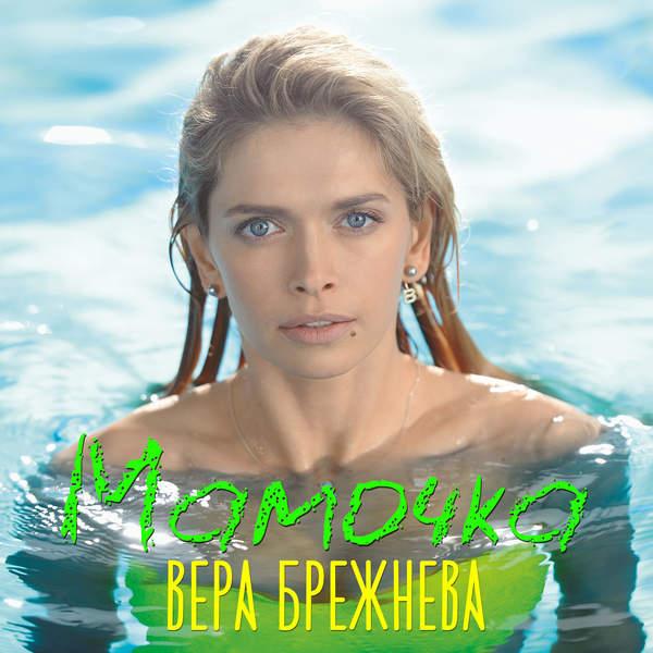 Вера Брежнева - Вера Брежнева - Мамочка минус демо. Слушать...