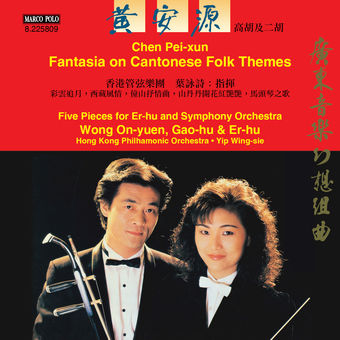 Pei-xun Chen: Fantasia on Cantonese Folk Themes – On-yuen Wong, Hong Kong Philharmonic Orchestra & Yip Wing-Sie