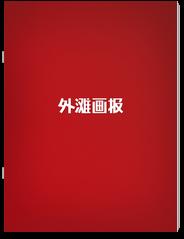 外滩画报 for iPad 生活 App LOGO-硬是要APP