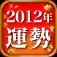 2012年 新宿の母親子が占う、あなたの運勢完全版!