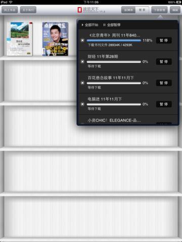 读览天下杂志HD-机构版