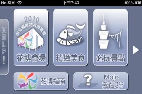 Mojo 跨語言旅遊軟體 Taiwan ProTW