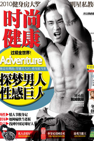 男士健康 2010年2月刊 精彩全本