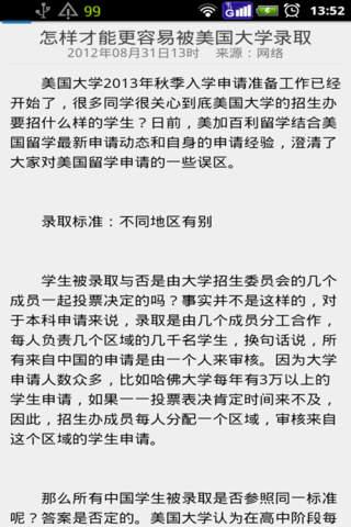 中国留学教育