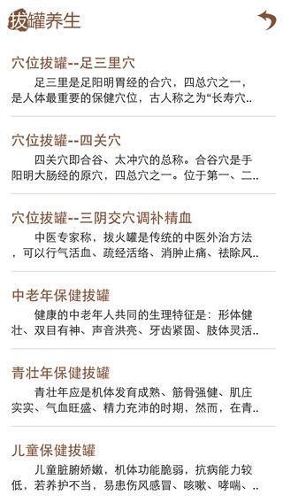 【免費音樂App】中医拔罐养生-APP點子