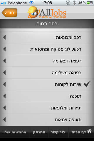 AllJobs iPhone Screenshot 2