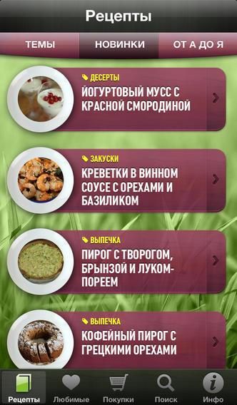 рецепты выпечки юлии высоцкой #10