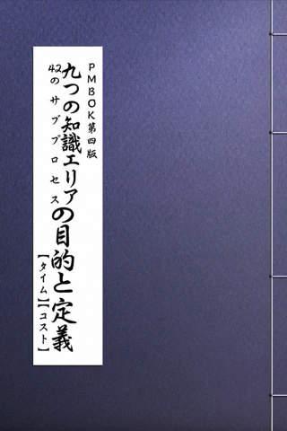 「9つの知識エリア」と「42のサブプロセス」の目的と定義ーータイム、コストPMP®/CAPM®「快速記憶法」オーディオブック(PMBOK第四版)