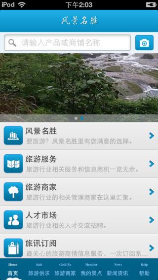 中国风景名胜平台