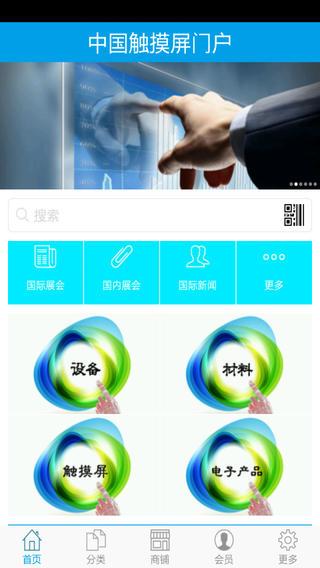 中国触摸屏门户