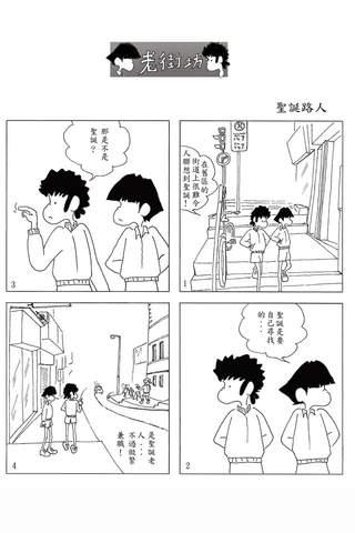 韋迪藍:老街坊
