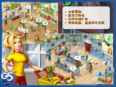 玩遊戲App|Supermarket Mania® 2 HD免費|APP試玩