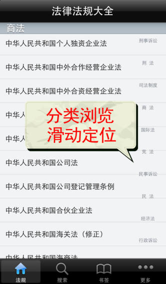 中国法律法规及司法解释精选汇编全集免费版HD