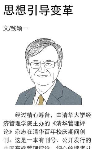 清华管理评论
