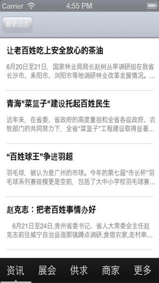 中国百姓网