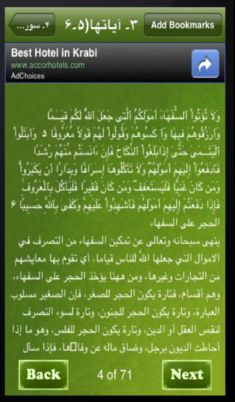 Tafseer ul Quran In Arabic