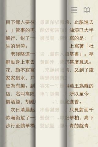 老殘遊記(劉鶚)