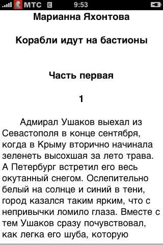 Марианна Яхонтова. Корабли идут на бастионы