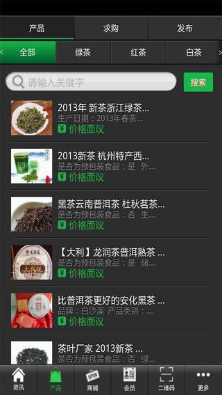 品牌茶叶网
