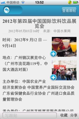 中国水果门户