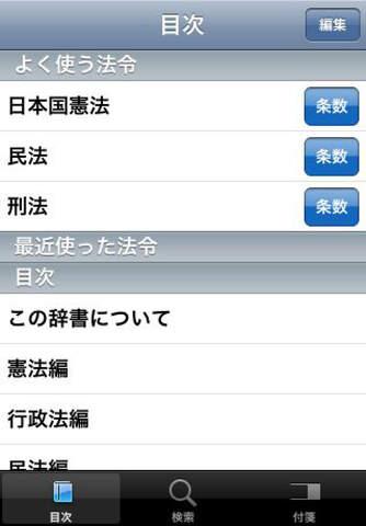 模範六法 2008 平成20年版 screenshot 1
