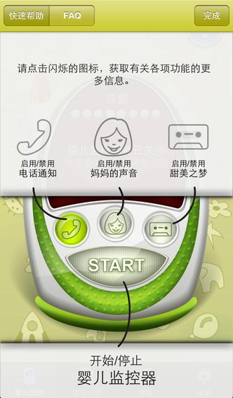 玩免費生活APP|下載婴儿监控器 「Baby Monitor」 app不用錢|硬是要APP