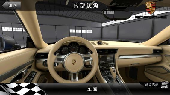 超级竞速 (Sports Car Challenge)【名车汇集】
