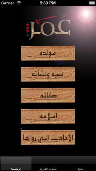 الفـاروق