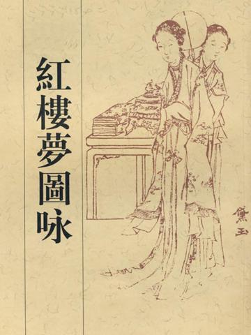 《红楼梦图咏》日本早稻田大学图书馆藏(全4卷)