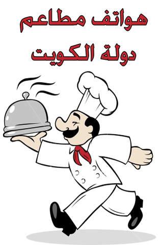 هواتف مطاعم الكويت
