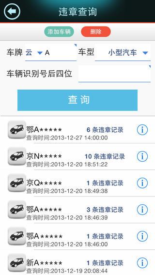 免費生活App|车友惠 - 违章查询 车辆违章查询 路况导航 本地优惠 车友互联|阿達玩APP