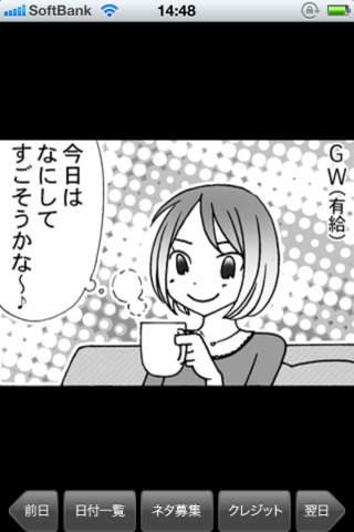 Ms. Kotobuki 35yo vol.0 iPhone Screenshot 5