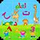 ABC Arabic for kids