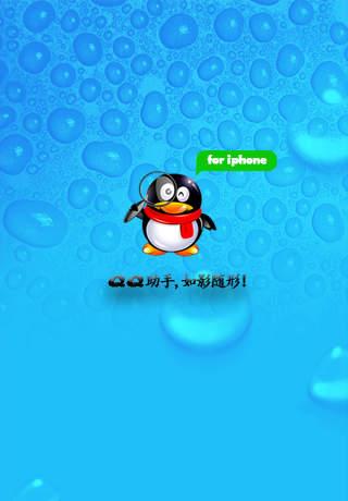 免費社交App|QQ助手|阿達玩APP