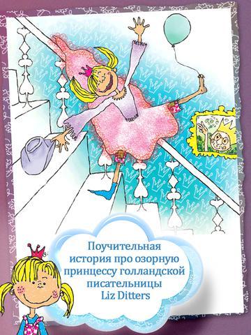 Непослушная принцесса