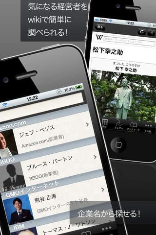 商業必備免費app推薦|経営者の名言線上免付費app下載|3C達人阿輝的APP
