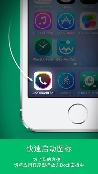 玩工具App|One Touch Dial -  T9组合拨号器/智能拨号 单键拨号  脸部拨号器 快速拨号 一键拨号 快速拨号 电话 当面拨号 可视拨号免費|APP試玩