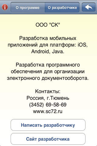 3-НДФЛ iPhone Screenshot 4
