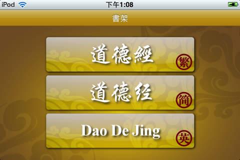 道德經 道德经 Dao De Jing Tao Te Ching screenshot 1
