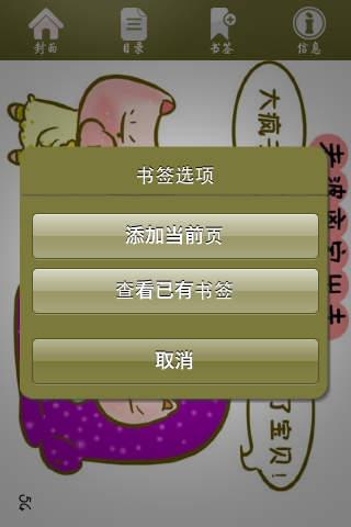 CN COMIC 《猪猪日记》漫画