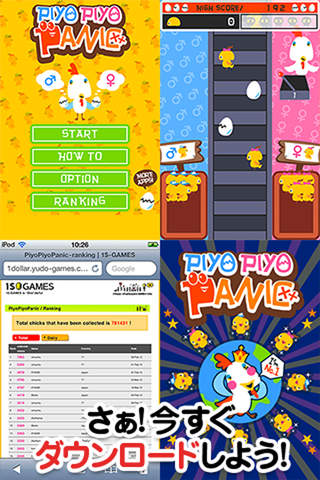 PiyoPiyo Panic iPhone Screenshot 5