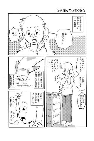 Mekasazae's Familiar  FREE