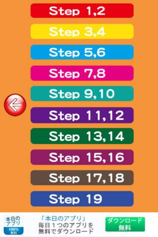 無料教育AppのTokuToku(19×19)|記事Game