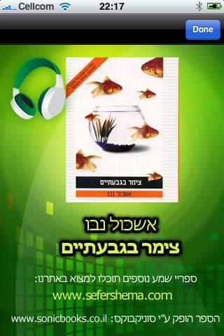 ספר שמע מאת אשכול נבו - צימר בגבעתיים (audiobook)