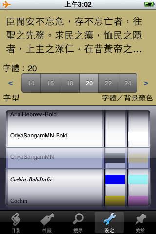玩書籍App|「黄帝内经」《素问》 / Inner Canon of Huangdi <SU-WEN>免費|APP試玩