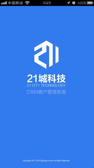 湖州21城CRM系统