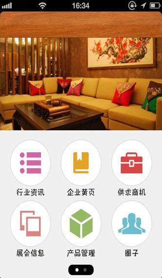 中国装饰网门户